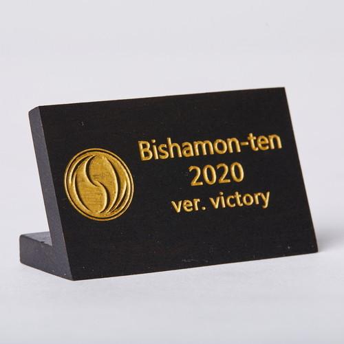 イスム 毘沙門天 2020Limited