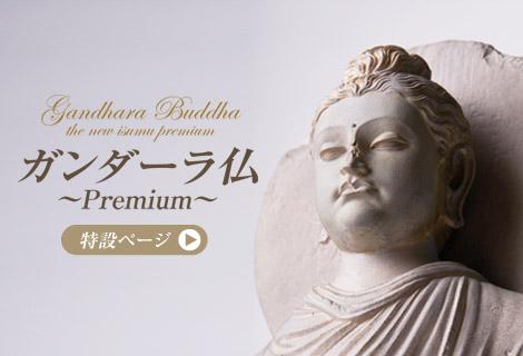 イスム ガンダーラ仏〜Premium〜