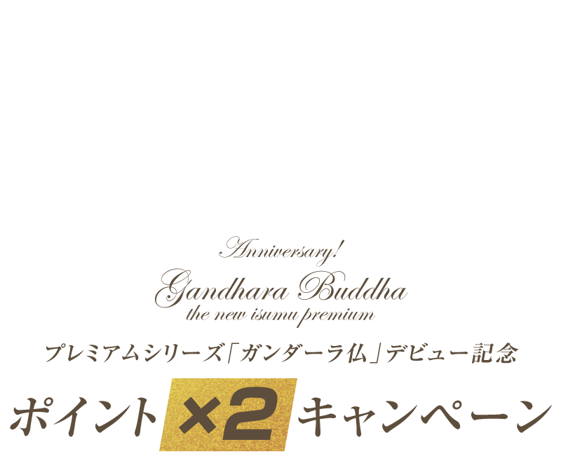 イスム ガンダーラ仏 Premium