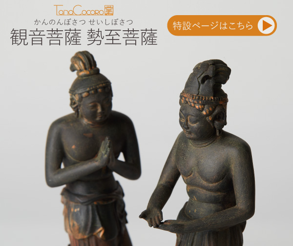 TanaCOCORO[掌] 勢至菩薩 観音菩薩