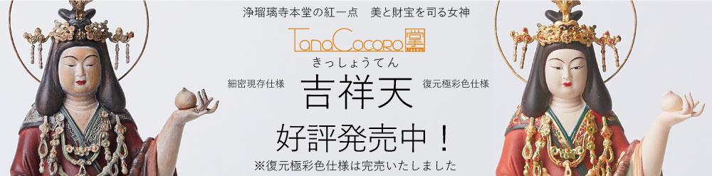 仏像フィギュア TanaCOCORO[掌]吉祥天/ きっしょうてん