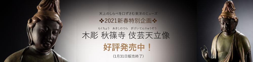 2021新春特別企画 木彫 秋篠寺 伎芸天⽴像/ もくちょう あきしのでら ぎげいてんりゅうぞう