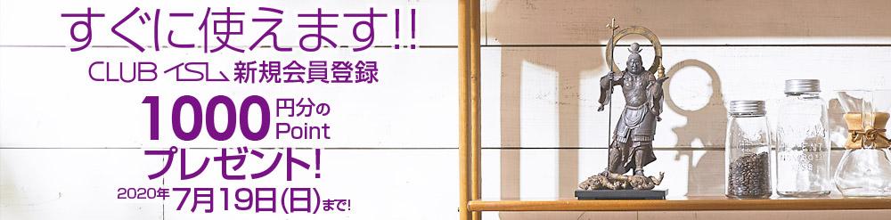 6月16日から7月19日までの新規会員登録で、すぐに使える1000円分のポイントをプレゼント!
