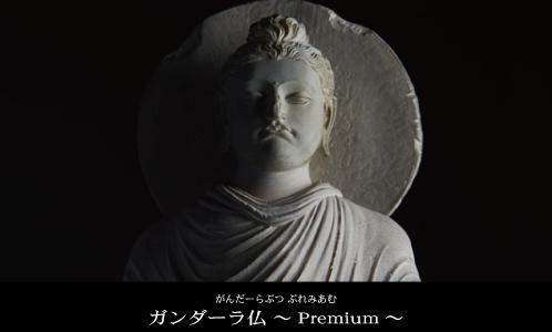 ガンダーラ仏Premium