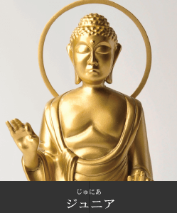 聖☆おにいさん」ジュニアの仏像フィギュア