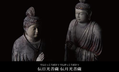 伝日光菩薩 伝月光菩薩の仏像フィギュア