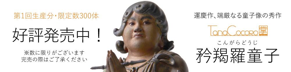 仏像フィギュア TanaCOCORO[掌]矜羯羅童子/ こんがらどうじ