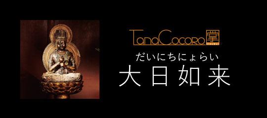 TanaCOCORO[掌] 大日如来