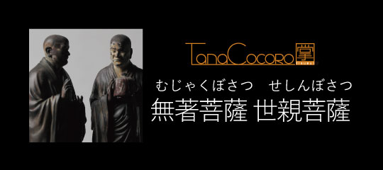 TanaCOCORO[掌] 無著菩薩 世親菩薩
