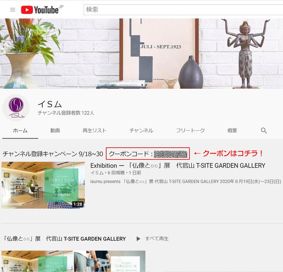 「仏像と○○」展