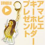 アマビエキーホルダープレゼント イスムウェブショップで1万円以上の商品1点ご購入につき1個!