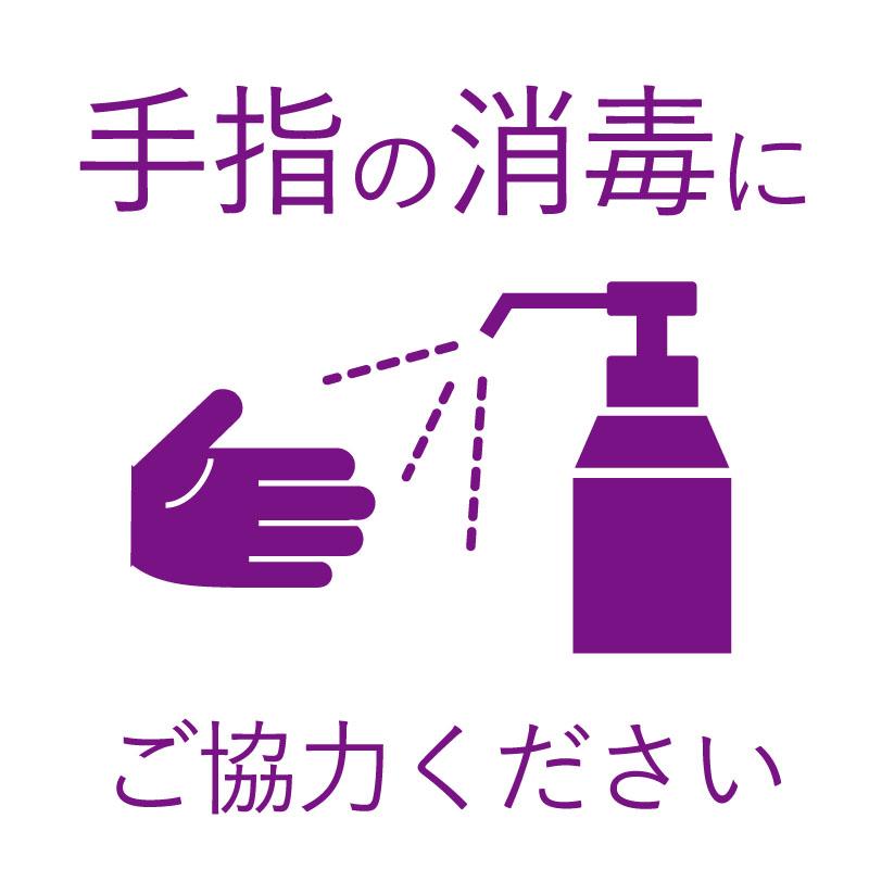 手指の消毒にご協力ください